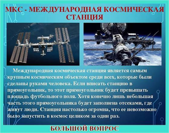 космос, презентация, доклад, 3 класс