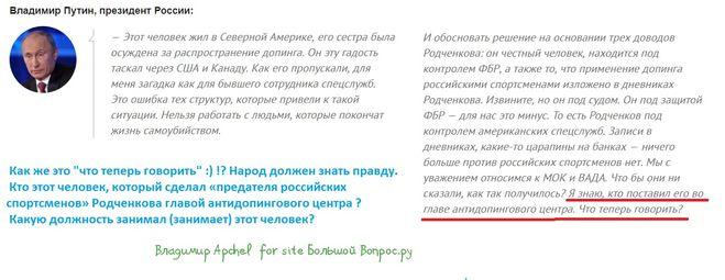 кто назначил Родченкова главой антидопингового комитета? Почему об этом молчит Путин?