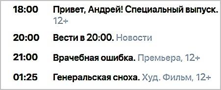 """""""Врачебная ошибка"""", Анна Старшенбаум, Игорь Петренко"""