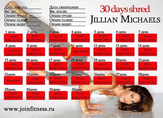Похудеть за 30 дней с джилиан майклс как заниматься