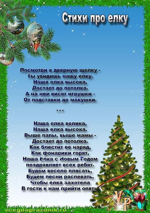 Стихи Для Защиты Новогодних Костюмов