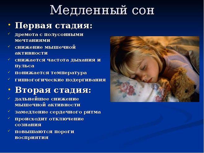 Спишь как пишется
