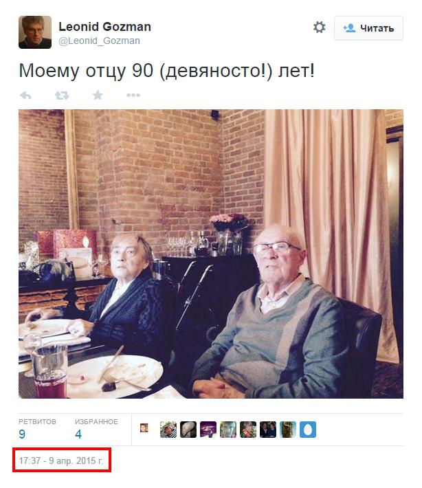 гозман леонид яковлевич его родители это только мое