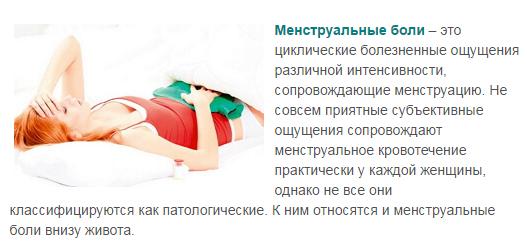 Почему при месячных выходят большие сгустки крови и болит живот