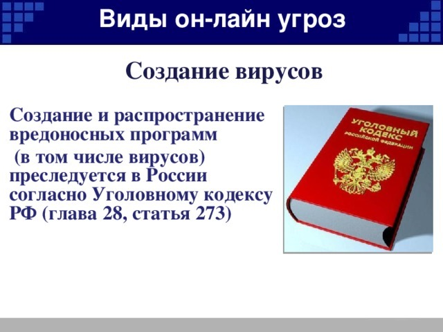 273 УК РФ