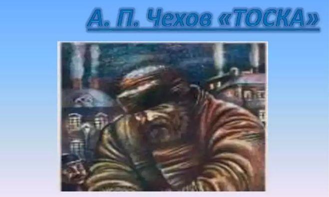 """Отзыв на рассказ """"Тоска"""" А.П. Чехова: что писать?"""