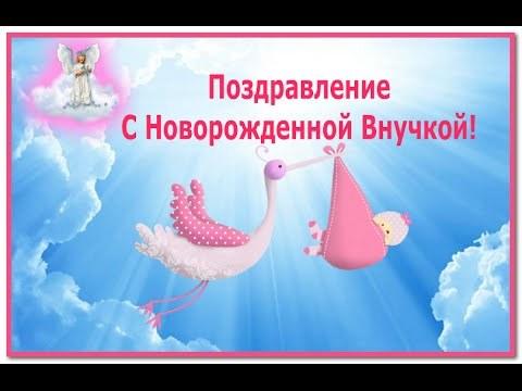 Поздравление с новорождённой бабушку