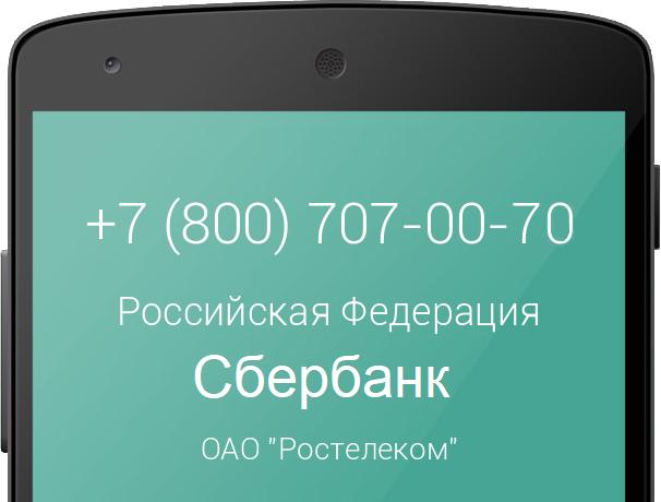 88007070070 чей номер