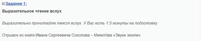 Когда экзамен по русскому огэ 2017