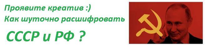как расшифровать СССР, как расшифровать РФ, приколы, как с юмором расшифровать СССР, РФ, прикольные аббревиатуры
