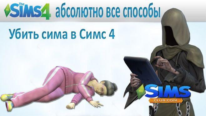 Пошаговая инструкция по установке симс 4 82