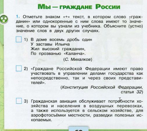 Ответы. Мы - граждане России. 4 класс Окружающий мир Рабочая тетрадь 2 часть