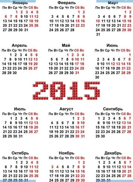 Расписание праздников и выходных в 2015