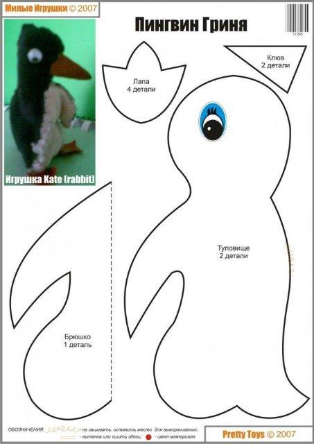 Выкройка пингвина для детей своими руками