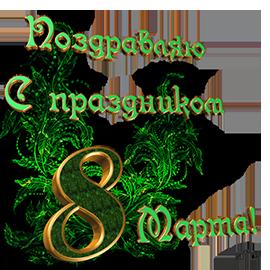 поздравляю с праздником 8 марта прозрачный фон