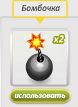 бомбочка игра аватария