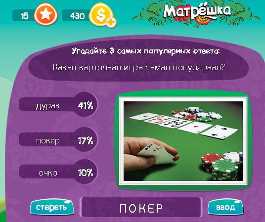 Как карточная игра самая популярная игра матрешка
