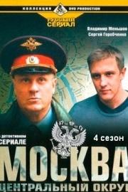 Москва. Центральный округ 4 сезон