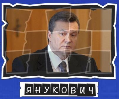 "игра:слова от Mr.Pin ""Вспомнилось"" - 13-й эпизод президенты и власть - на фото Янукович"