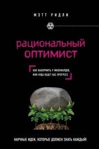 журналист Мэтт Ридли  Подробнее на livelib.ru: https://www.livelib.ru/book/1001445517