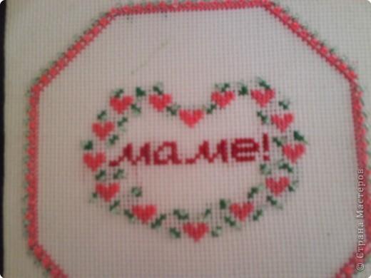 Схемы для вышивки крестом маме