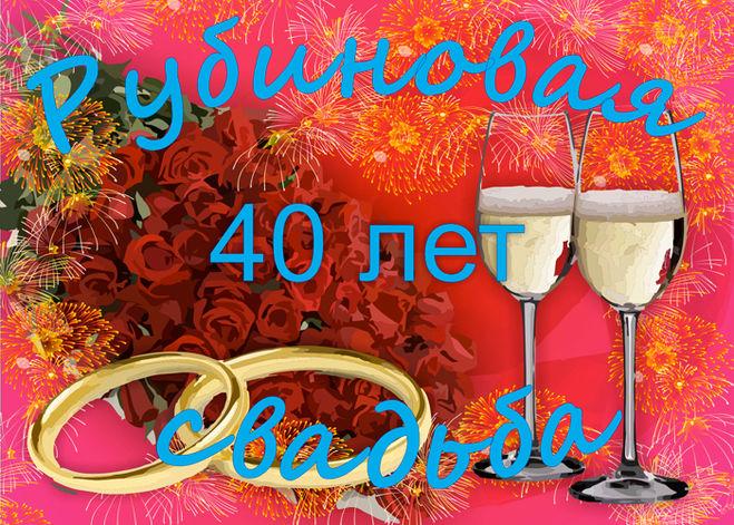 Поздравление с днем рубиновой свадьбы