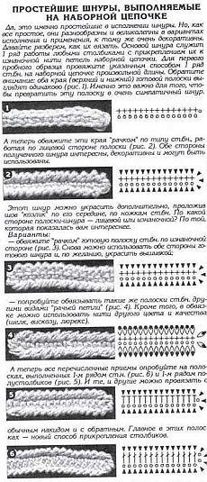 Как связать пояс крючком своими руками