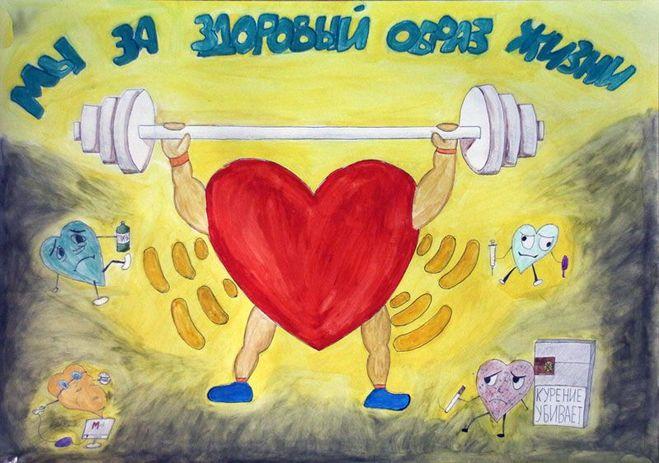 рисовать здоровый образ жизни
