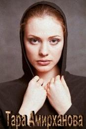 Тара Амирханова, Наталья Тарасюк