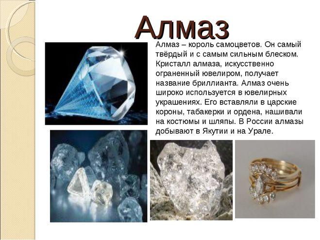 Детский доклад про камни 2347