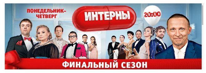 """финальный сезон сериала """"Интерны"""""""