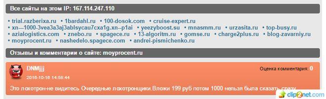 Какие отзывы о сайте moyprocent ru? Что за сайт?