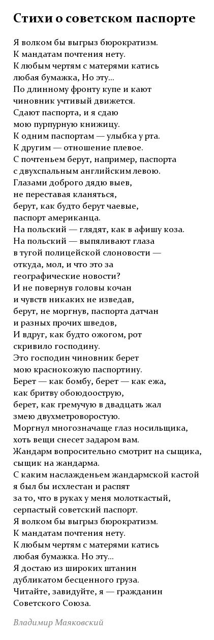 Стих о советском паспорте на английском
