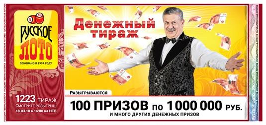 1223 тираж Русского лото