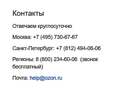 Позвонить В Озон Интернет Магазин Бесплатная