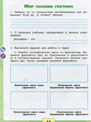 Ответы. Мир глазами географа. 4 класс Окружающий мир Рабочая тетрадь 1 часть