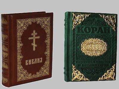 Библия и Коран, священные книги