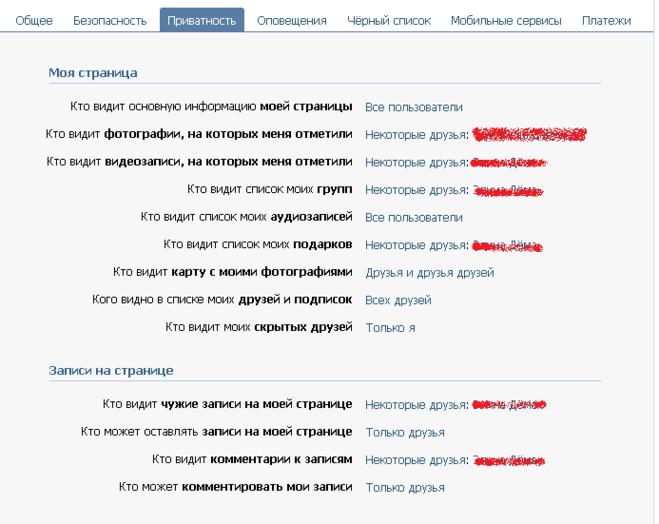 Как ограничить доступ к моим видео вконтакте