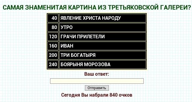 100 к 1 ответы самое известная прическа