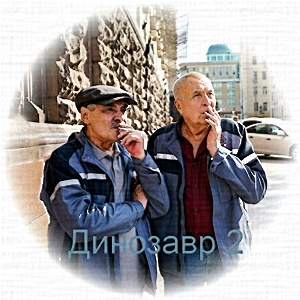 """Динозавр"" 2 сезон"