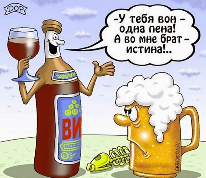 Вино Анекдот
