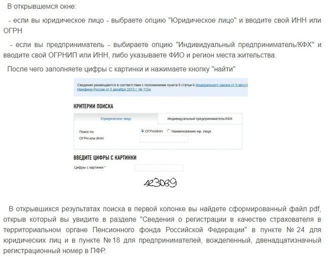 Проверить авто на запрет регистрационных действий фссп