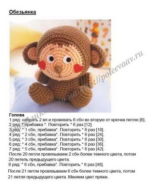 Вязание крючком обезьянка схема и описание