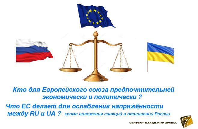 новости России и Украины, Евросоюз и Украина, ЕС и Россия