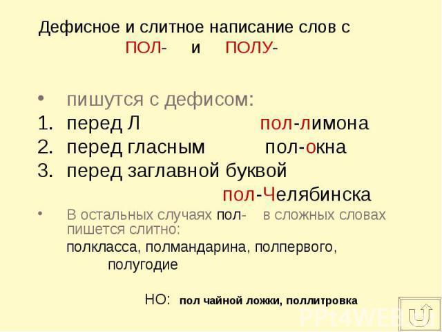 Как пишется по другому слитно или раздельно