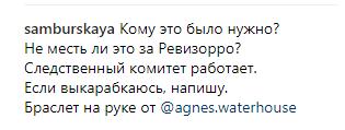 пост: избиение Настасьи Самбурской
