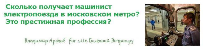 Сколько получает машинист электропоезда в московском метро?  Это престижная профессия?