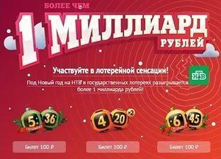 russkoe-loto-pobediteli-2018-goda-otzivi