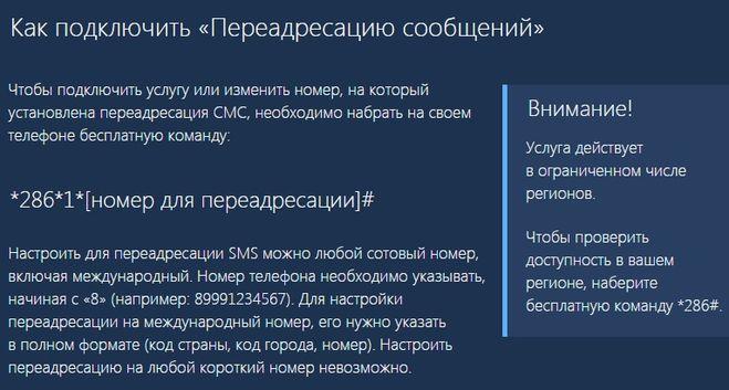 Как сделать переадресацию сообщений мегафон