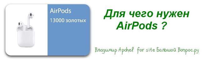 Для чего нужен AirPods? полезные гаджеты, AirPods характеристики